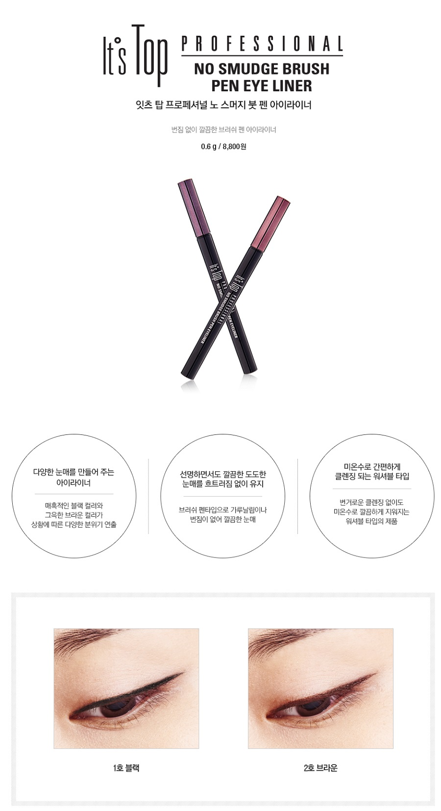 Its Skin It's Top Professional No Smudge Brush Pen Eyeliner (2 Colors)