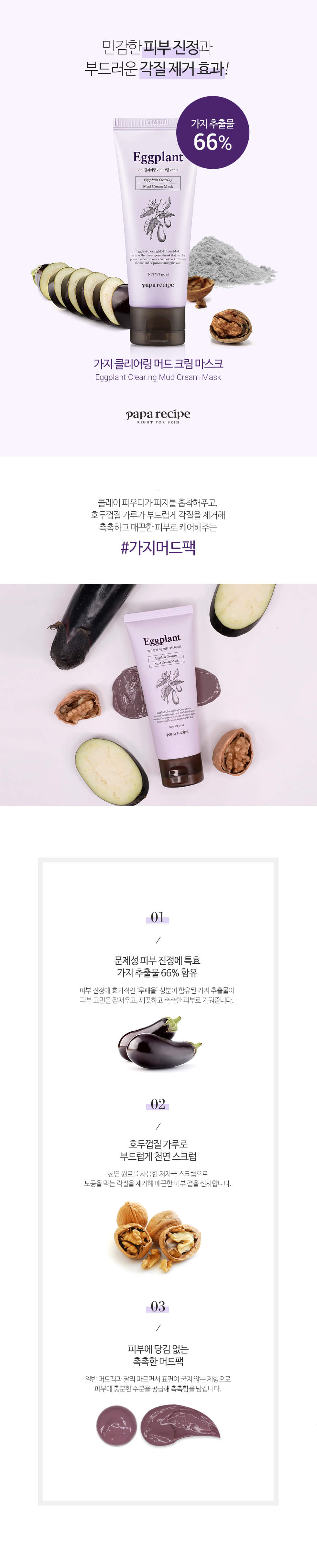 Papa Recipe Eggplant Clearing Mud Cream Mask 100ml